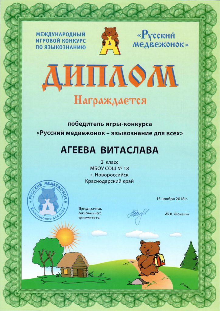 Агеева Витослава.2А класс.