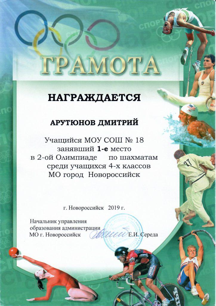 Арутюнов Дмитрий.4в кл.Шахматы