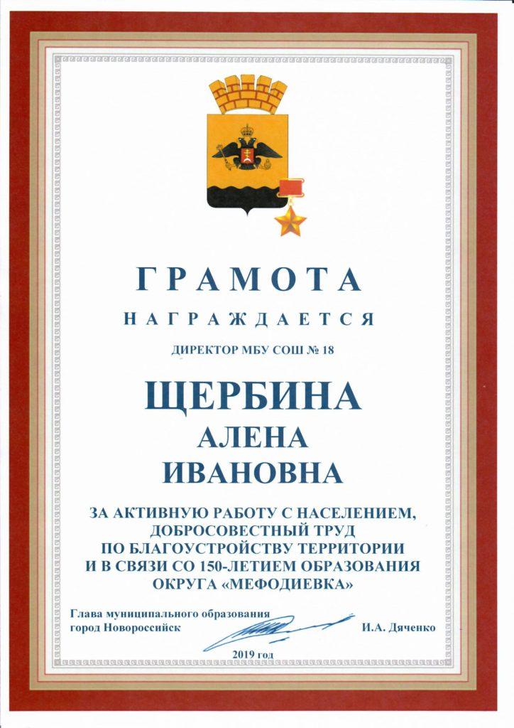 Грамота Щербине А.И. от главы города