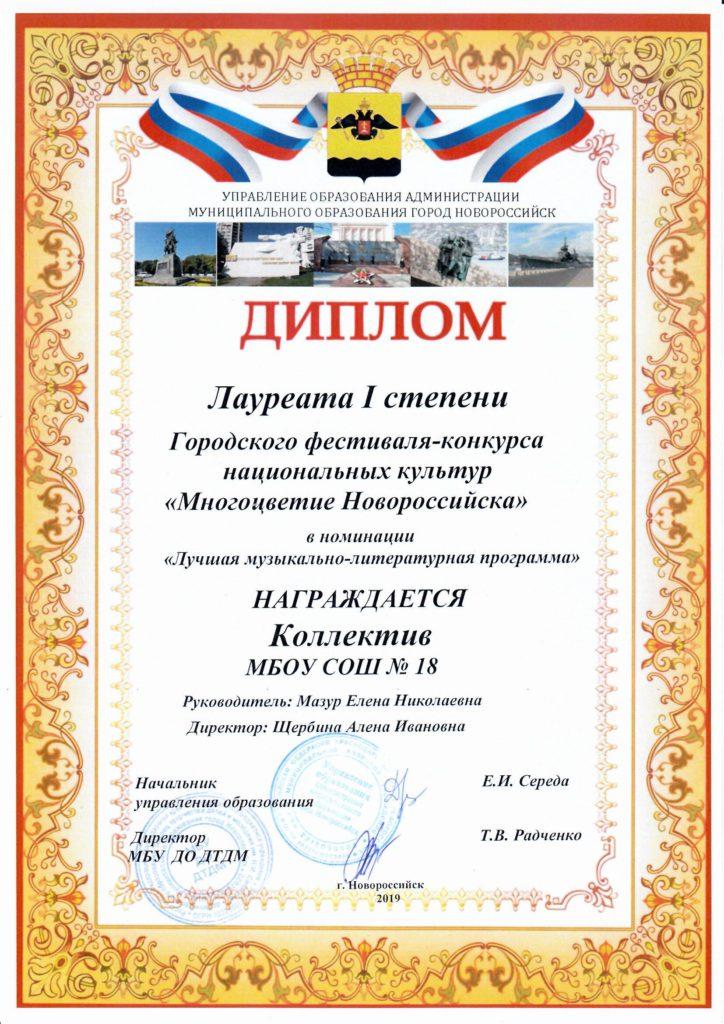 Грамота.Многоцветие Новороссийска