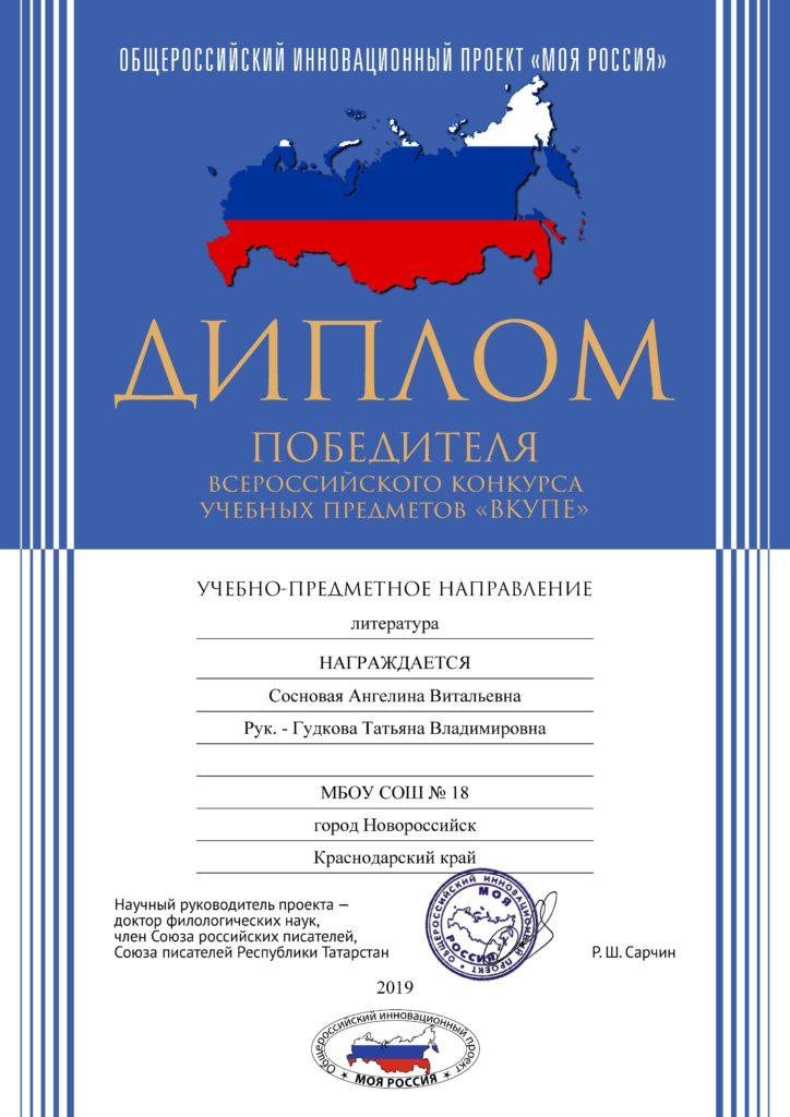 Грамота.Сосновая Ангелина Витальевна(1)