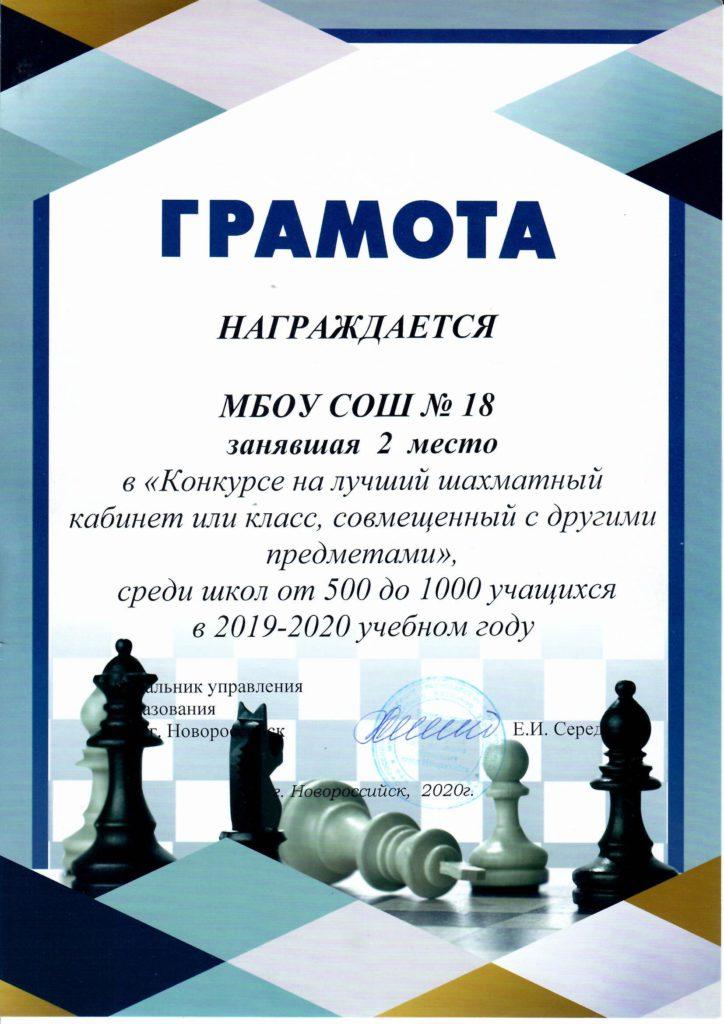 Грамота.Шахматы