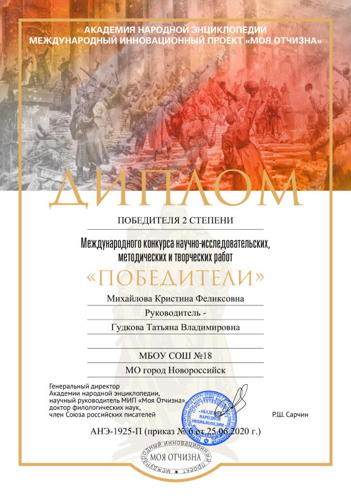 Гудкова Т.В..Михайлова Кристина Феликсовна-2