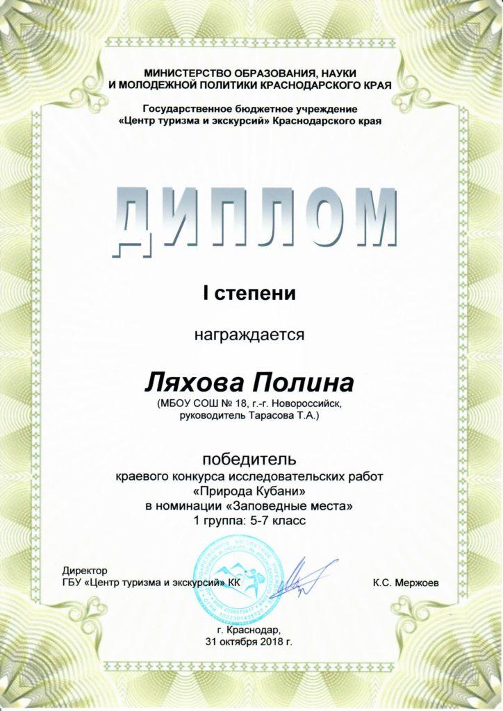 Диплом 1 место.Ляхова П.