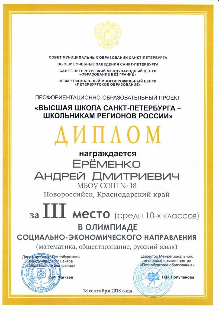 Ерёменко 10.кл.