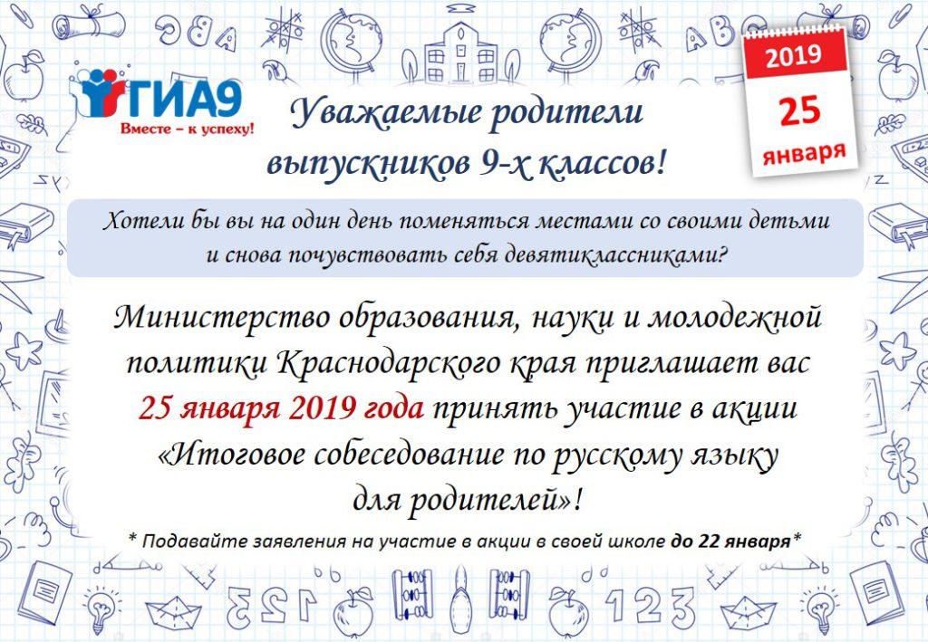 Итоговое собеседование по русскому языку для родителей