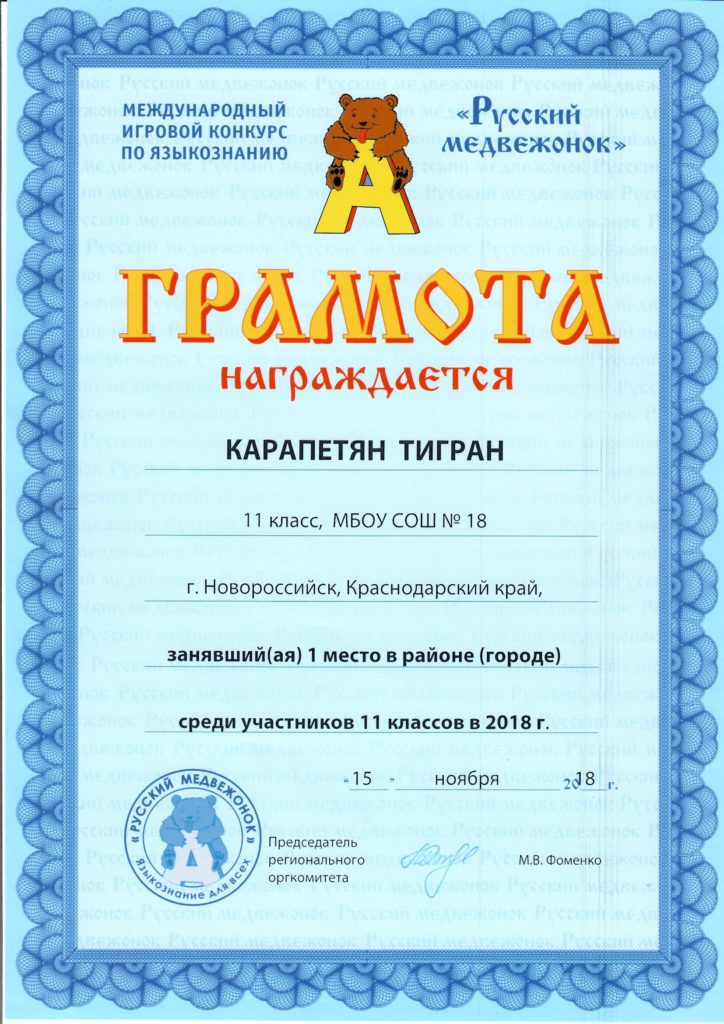 Карапетян Тигран.11А класс