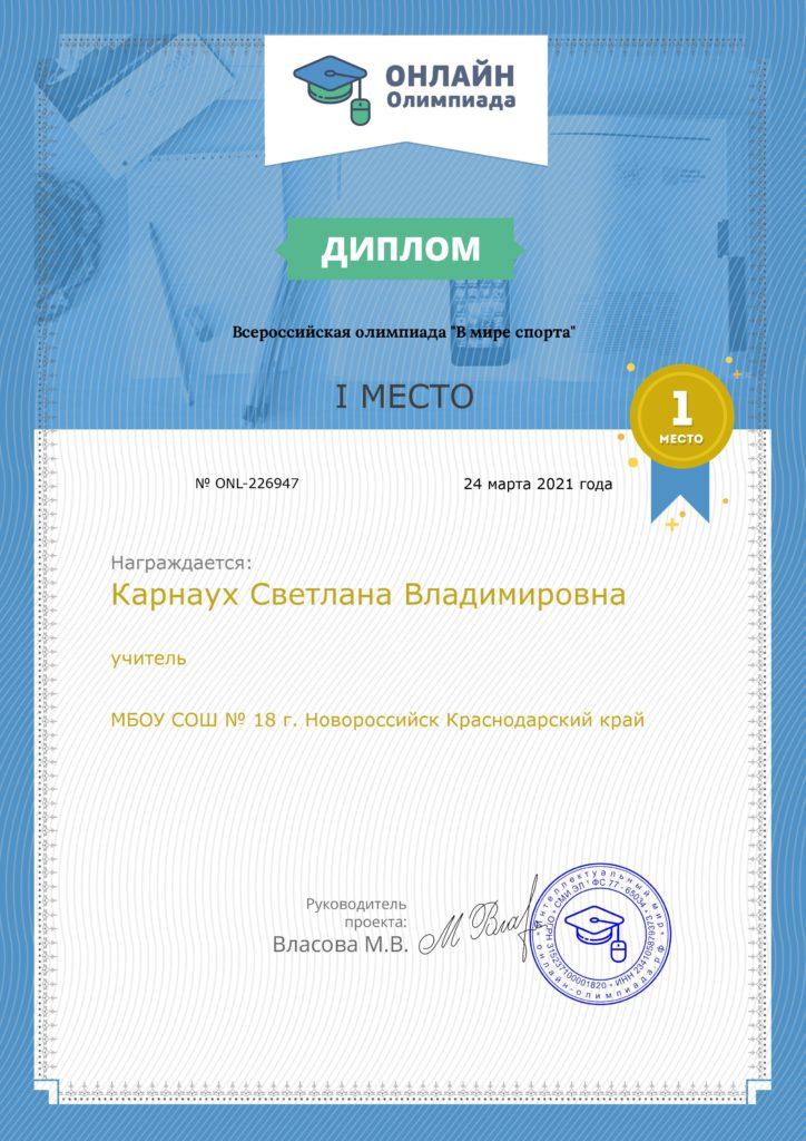 Карнаух.Сертификат.Спорт