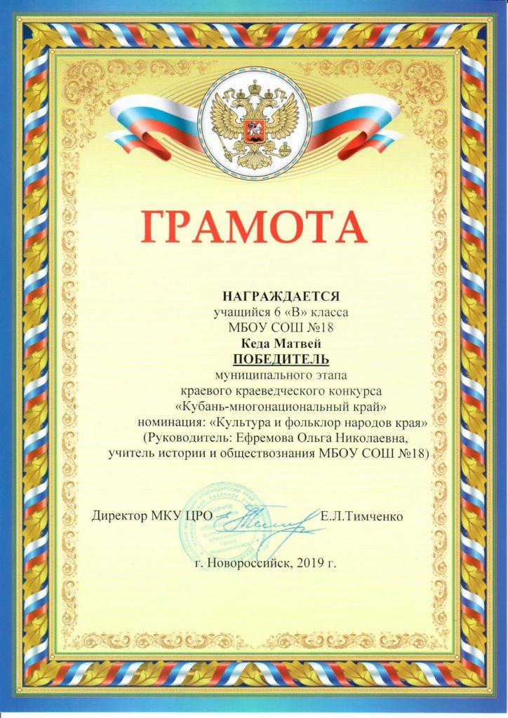 Кеда М.6в