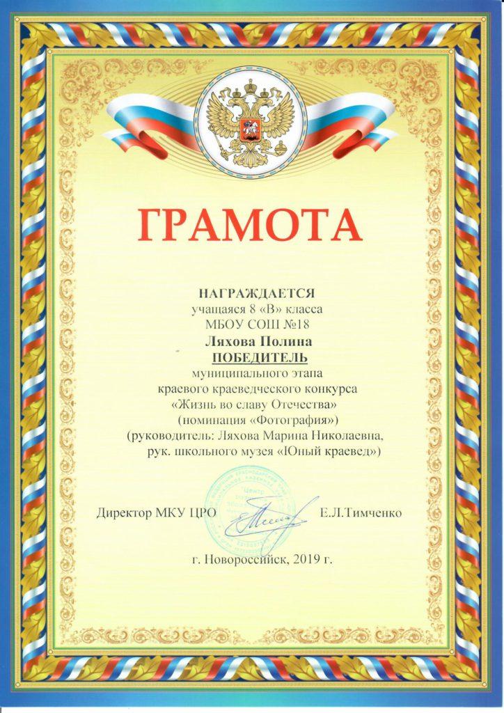 Ляхова П.Жизнь во славу Отечества