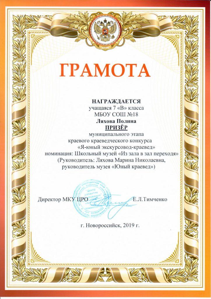 Ляхова П.