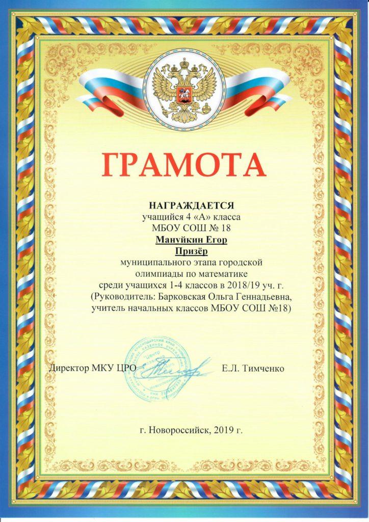 Мануйкин Егор.4а кл.олимпиала