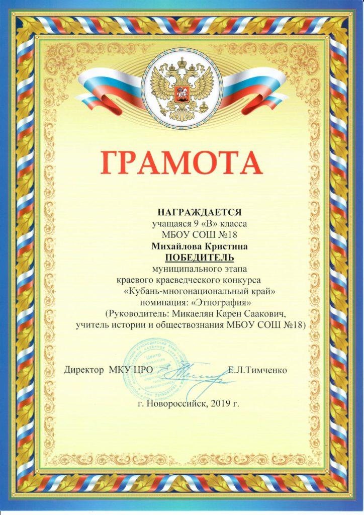 Михайлова К.9в
