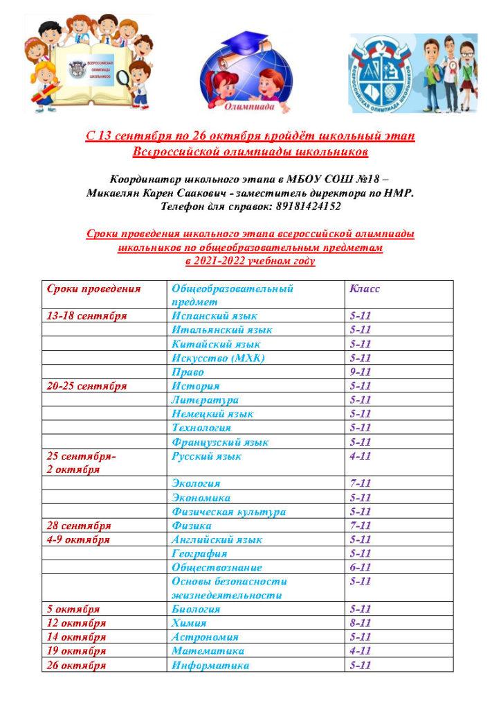 Объявление Школьного этапа Всероссийской олимпиады школьников по общеобразовательным предметам_Page1