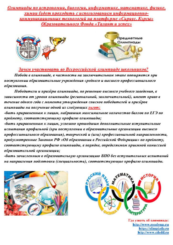 Объявление Школьного этапа Всероссийской олимпиады школьников по общеобразовательным предметам_Page2