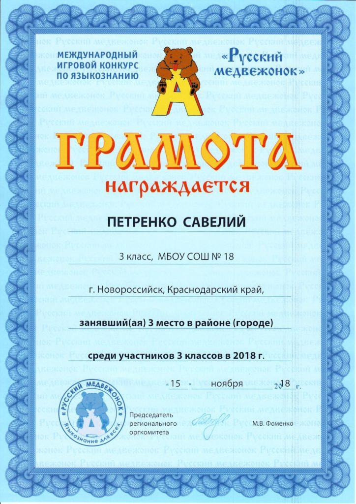 Петренко Савелий.3А класс
