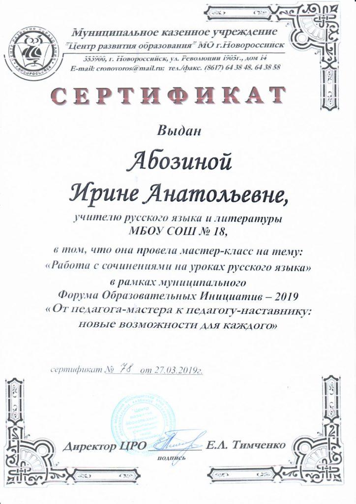 Сертификат.Абозина И.А.