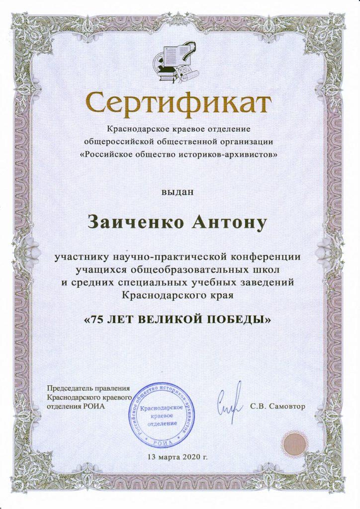 Сертификат.Архив