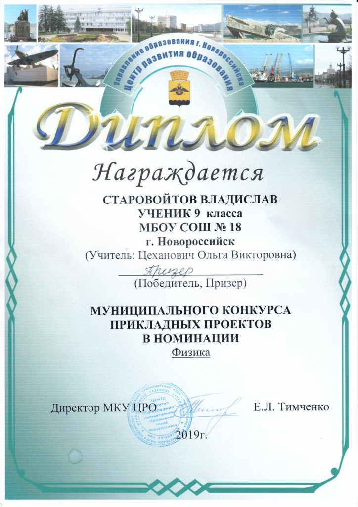 Старавойтов Владислав.