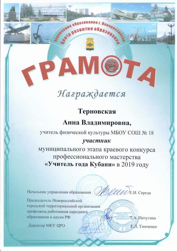 Терновская А.В.