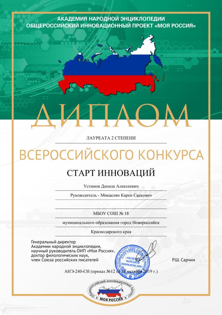 Устинов Данила Алексеевич