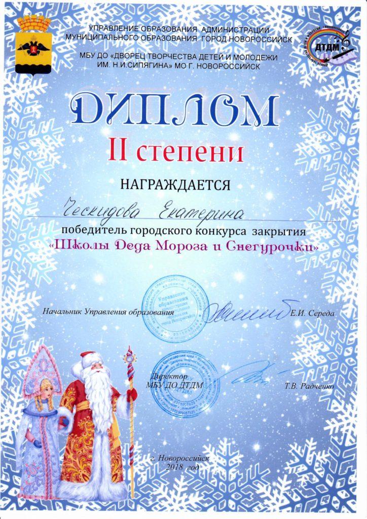 Ческидова Е. (1)