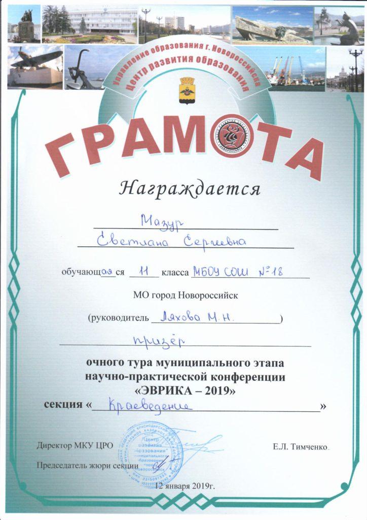 Эврика.Мазур С.С.