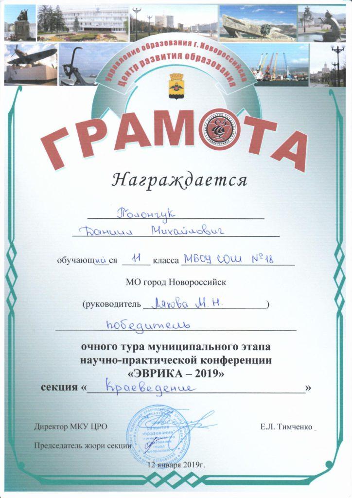 Эврика.Полончук Д.М.