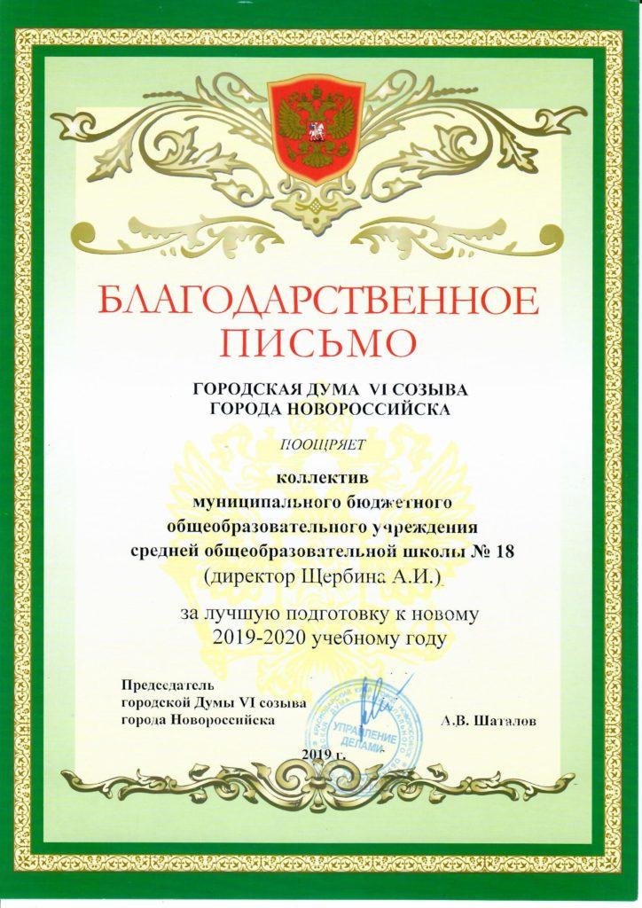 грамота СОШ №18