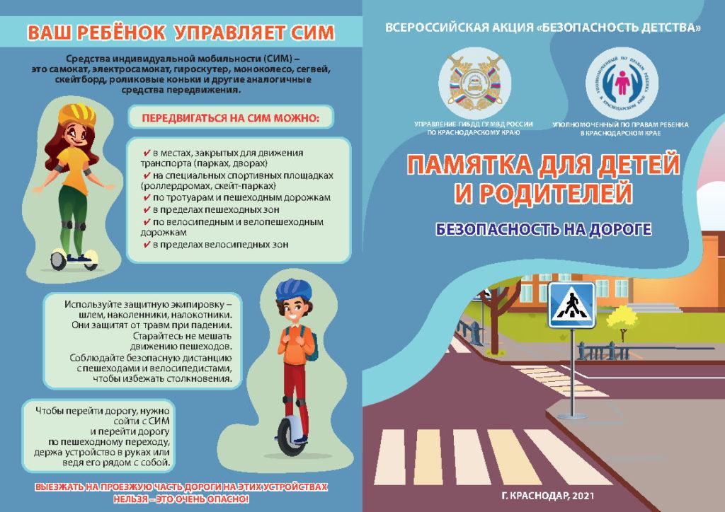 памятка для родителей и детей краснодарский край воа1 С ПРАВКАМИ - сине-голубойновый123 (1)_Page1