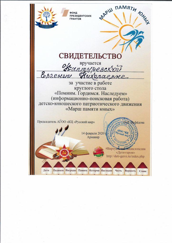 свидетельство Каптуревская Е.Н.