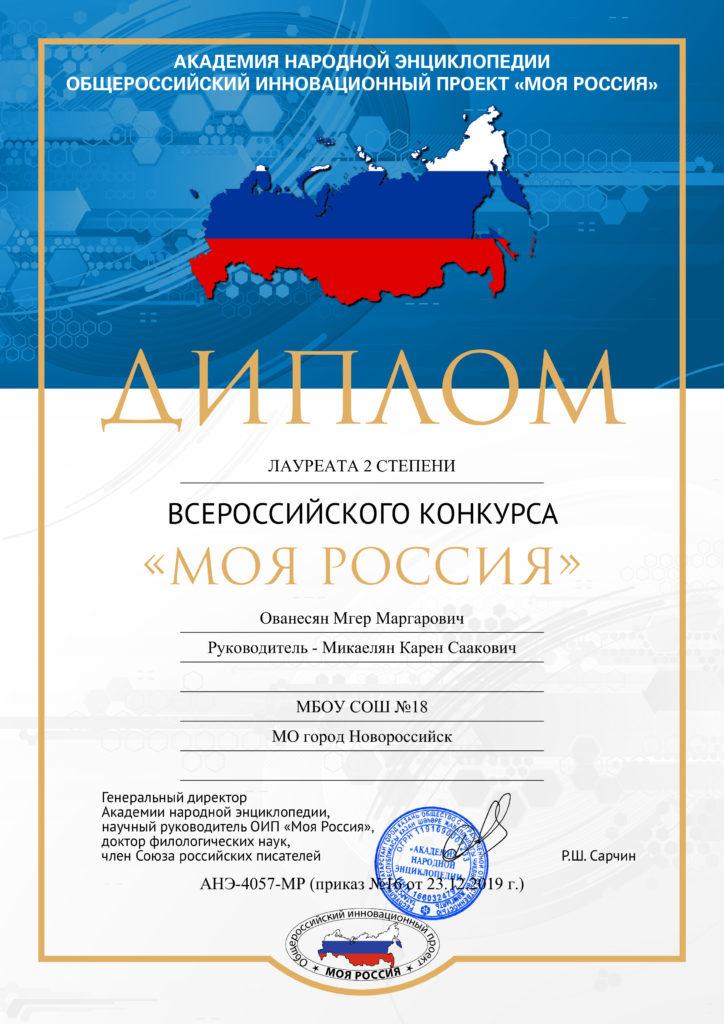 4057 Ованесян Мгер Маргарович (1)