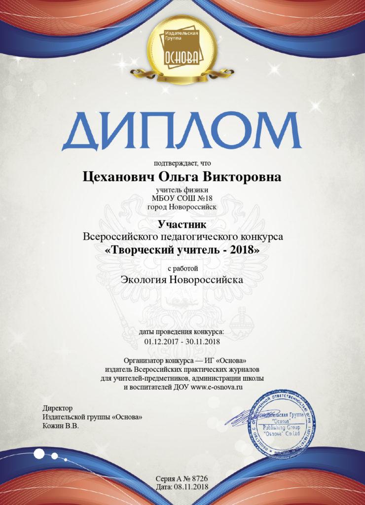 diplom(1)