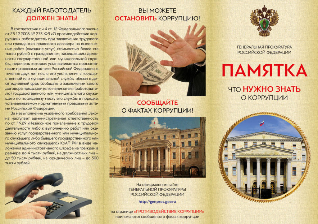 Памятка по коррупции (1)