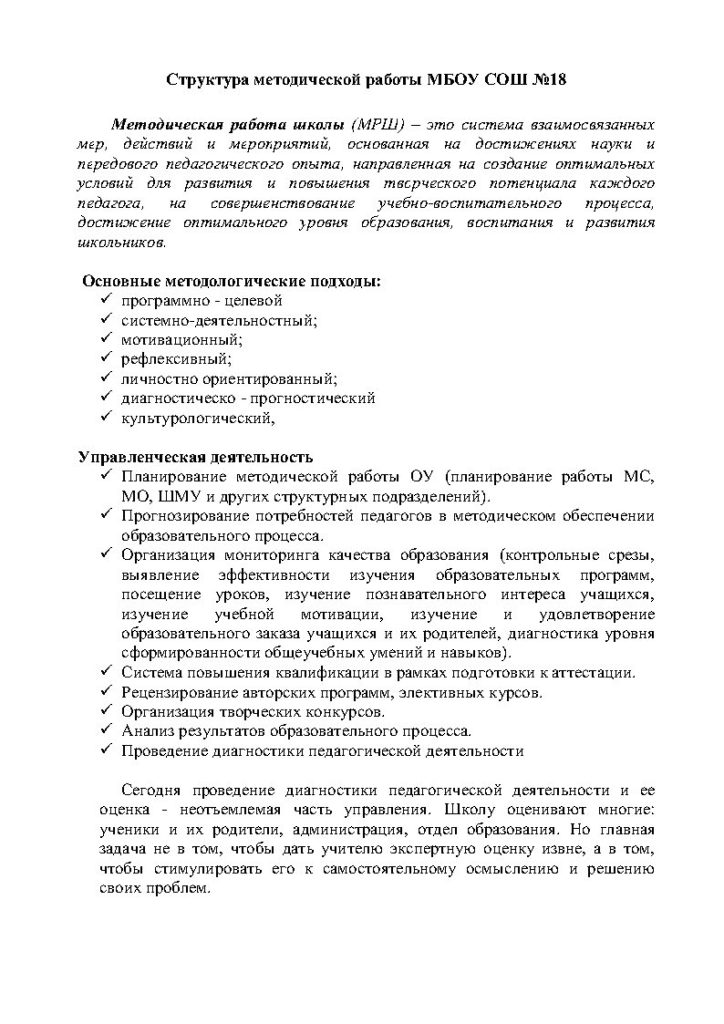 2.Структура методической работы МБОУ СОШ №18 (1)_Page1