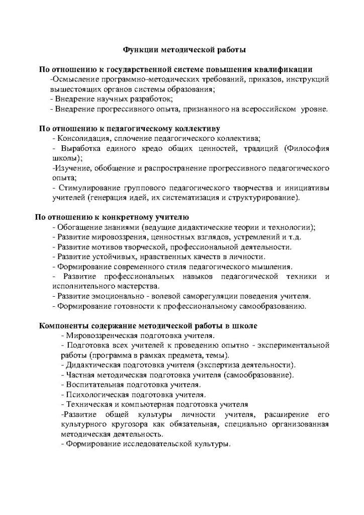 2.Структура методической работы МБОУ СОШ №18 (1)_Page3