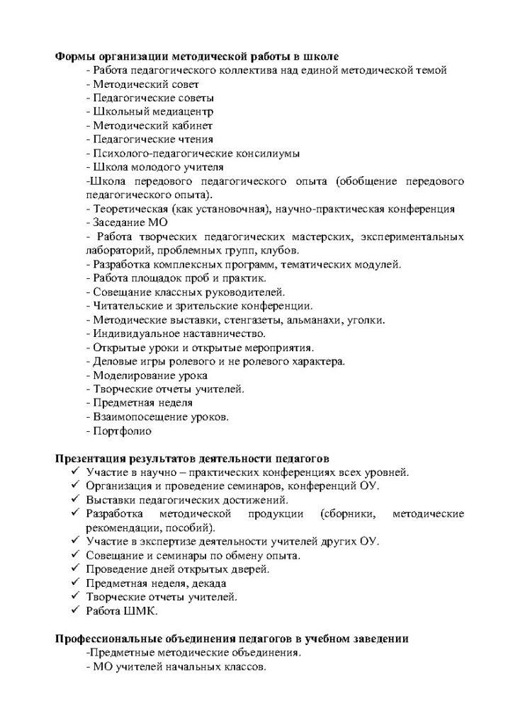 2.Структура методической работы МБОУ СОШ №18 (1)_Page4