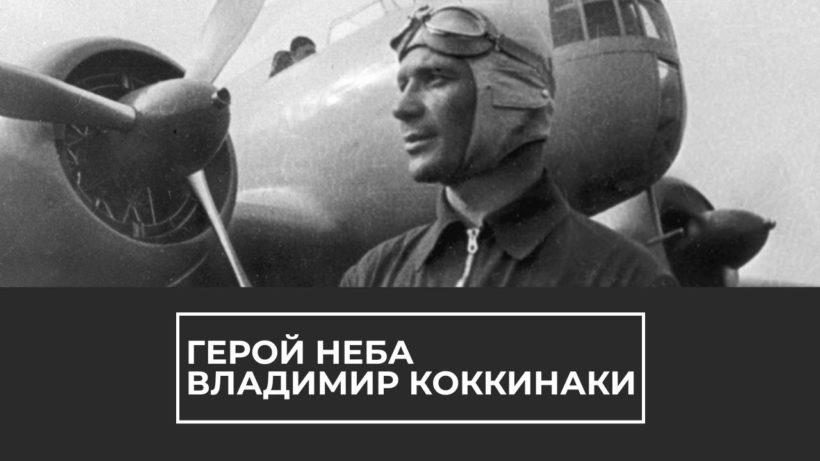 geroy-neba-vladimir-kokkinaki-video_1