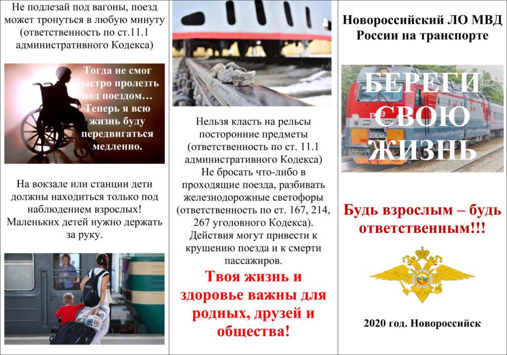 Памятки новые правовые Новороссийск 2020 (1) (2)-1