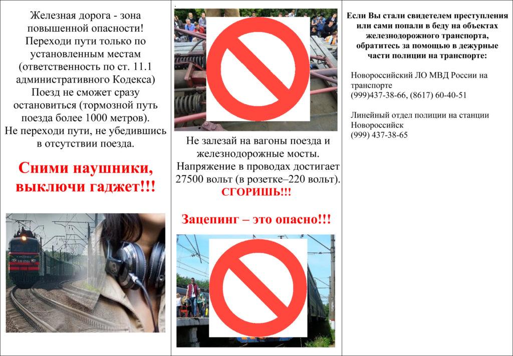 Памятки новые правовые Новороссийск 2020 (1) (2)-2