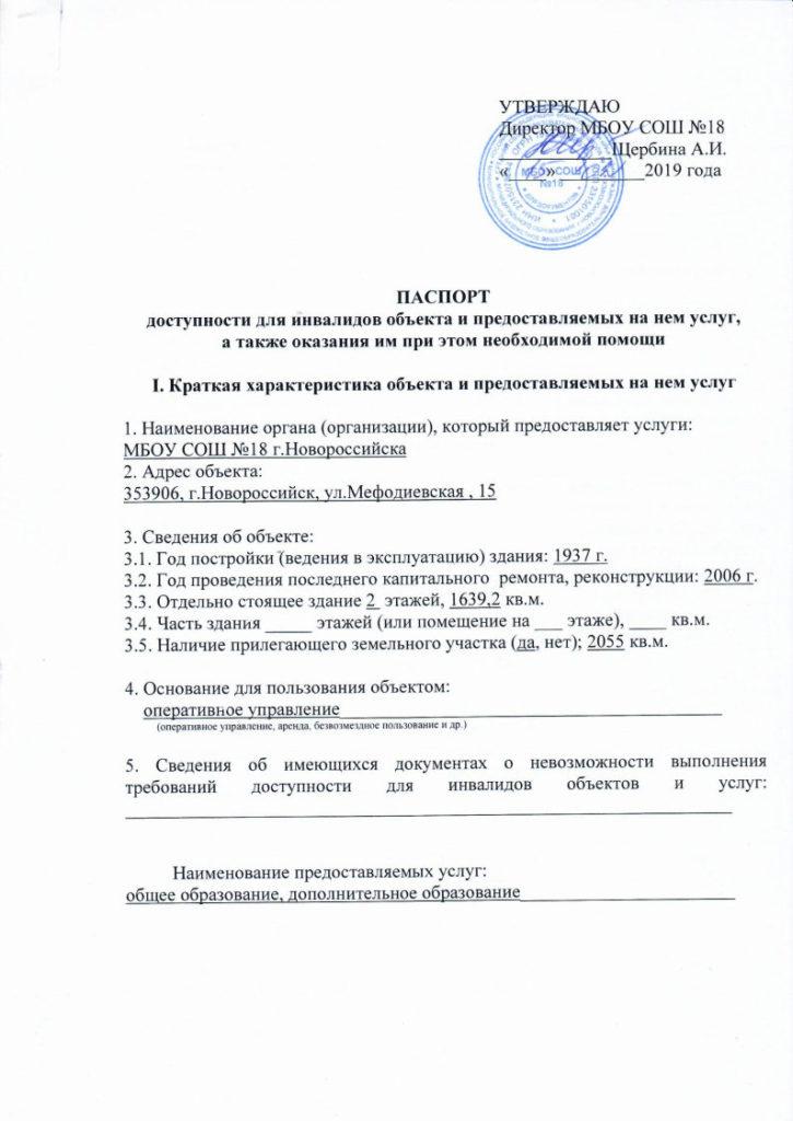 Паспорт Доступности для инвалидов МБОУ СОШ №18_Page1