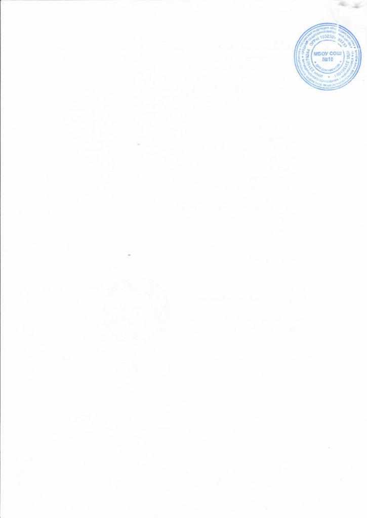Паспорт Доступности для инвалидов МБОУ СОШ №18_Page6